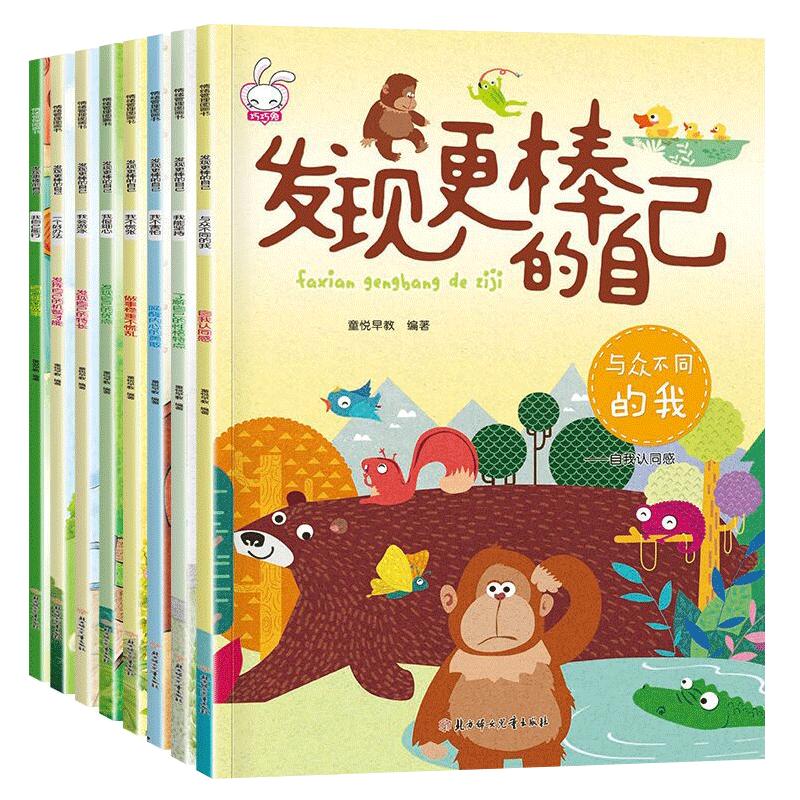 老师推荐2-3岁宝宝3-6早教故事书