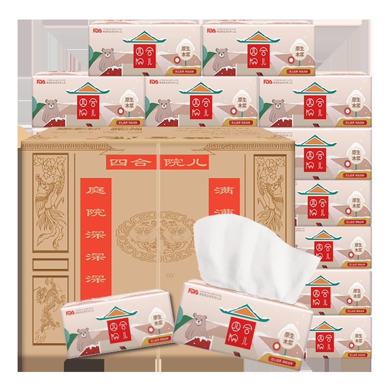 【卡勒芙】原木浆家用餐巾抽纸整箱装40包