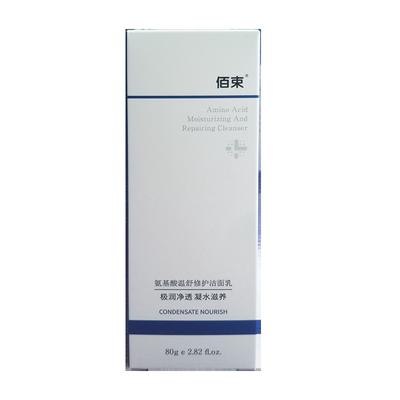 佰束氨基酸洗面奶温和清洁收缩毛孔控油祛痘印痘坑修复洁面乳男女