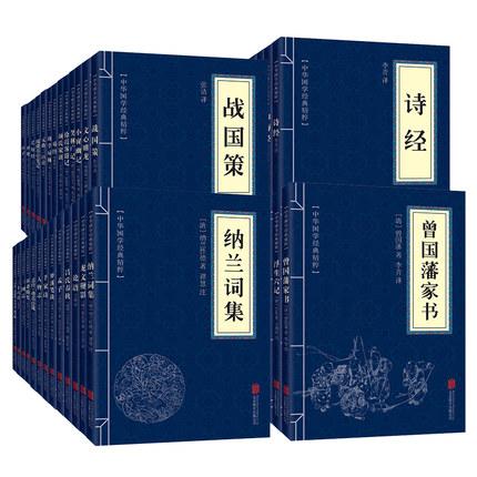 全54册中华全注全译全套套装教材