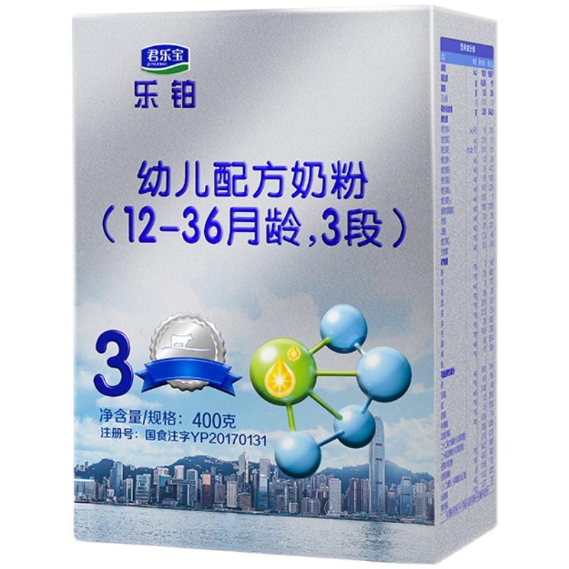 【预售】君乐宝3段乐铂幼儿奶粉400g*45盒