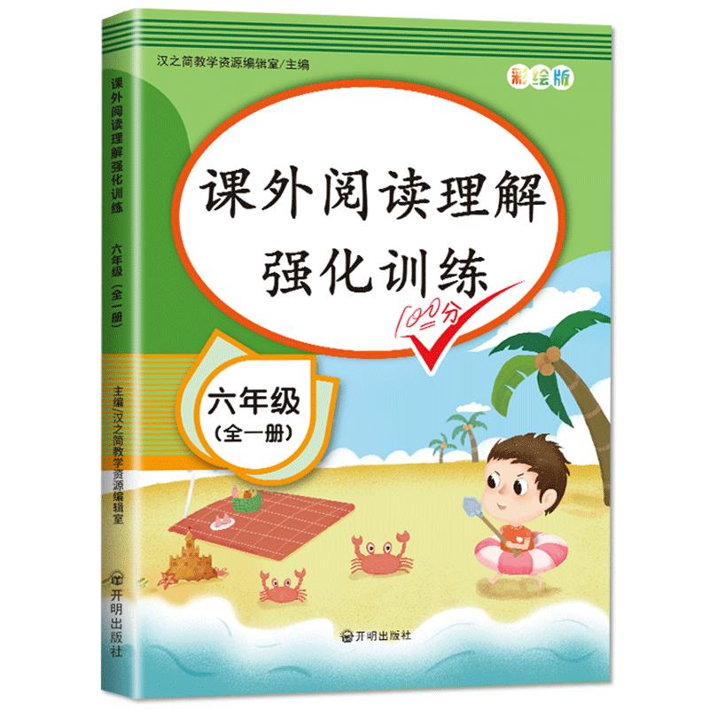 【六年级语文】阅读理解强化训练