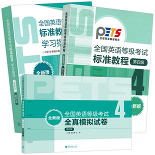 正版包邮高教版全新版等级+模拟卷