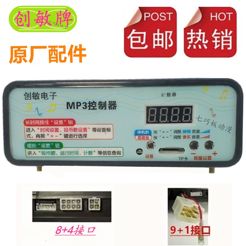 。创敏电子摇摇车控制器MP3摇摆机配件8+4/9+1台迪云风控制器音乐
