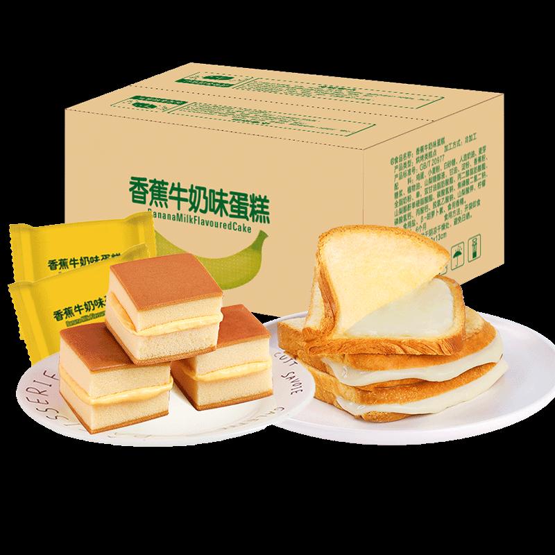 香蕉牛奶蛋糕充饥夜宵整箱懒人早餐速食面包糕点零食小吃休闲食品