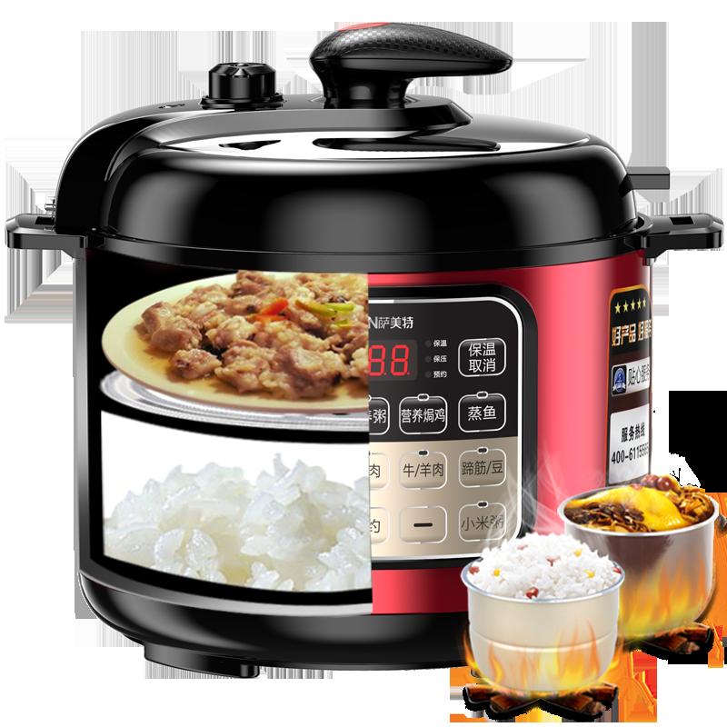 萨美特电压力锅小迷型电高压锅家用自动小型5升6L饭煲1-2-3-4-5人