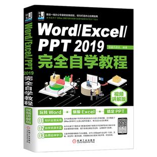 正版word / excel / ppt 2019书籍