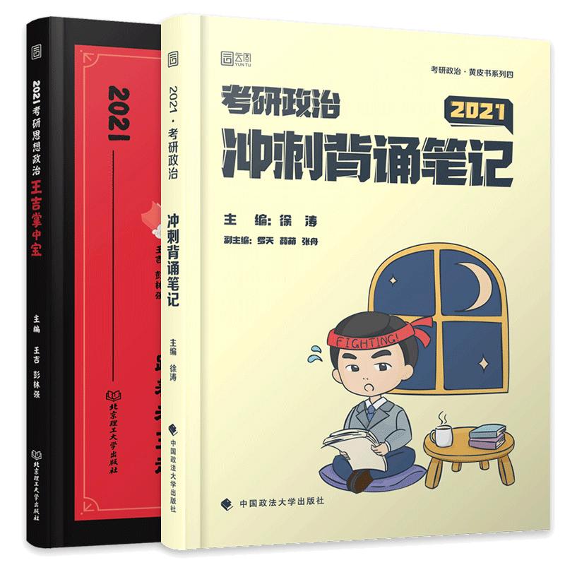 【预售】王吉掌中宝2021考研思想政治