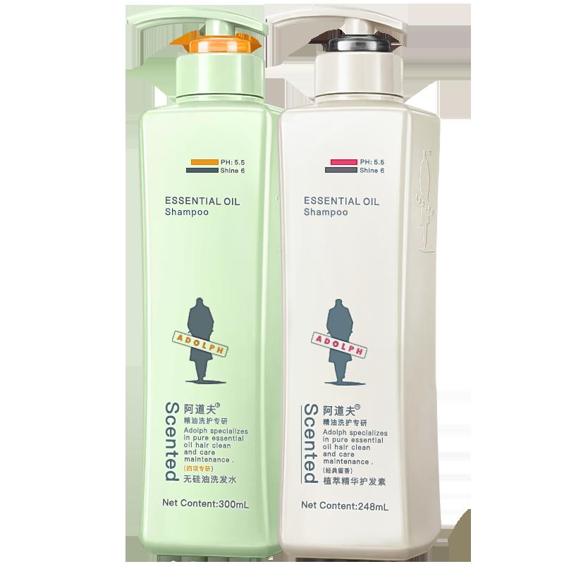 阿道夫洗发水护发素正品套装无硅油