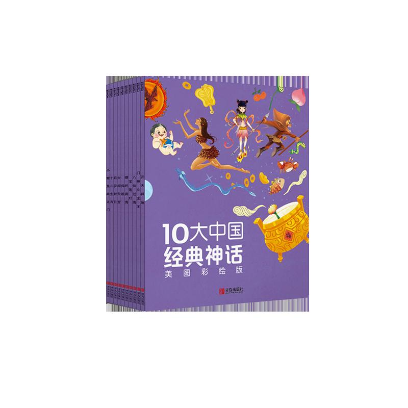 【全10册】神话故事绘本亲子阅读