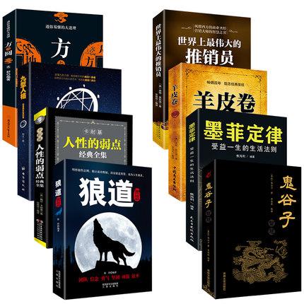 正版8册人性的弱点卡耐基+畅销书