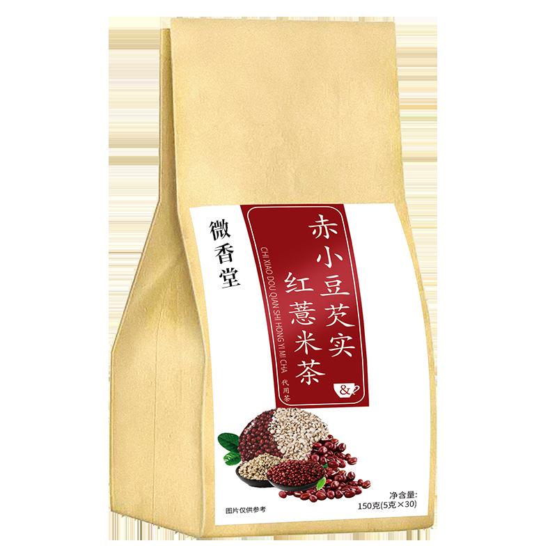 红豆薏米茶祛湿养生组合花茶30包