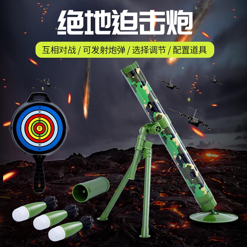 。互动对战儿童迫击炮玩具炮意大利榴弹炮拍击弹射火箭大炮吃鸡网