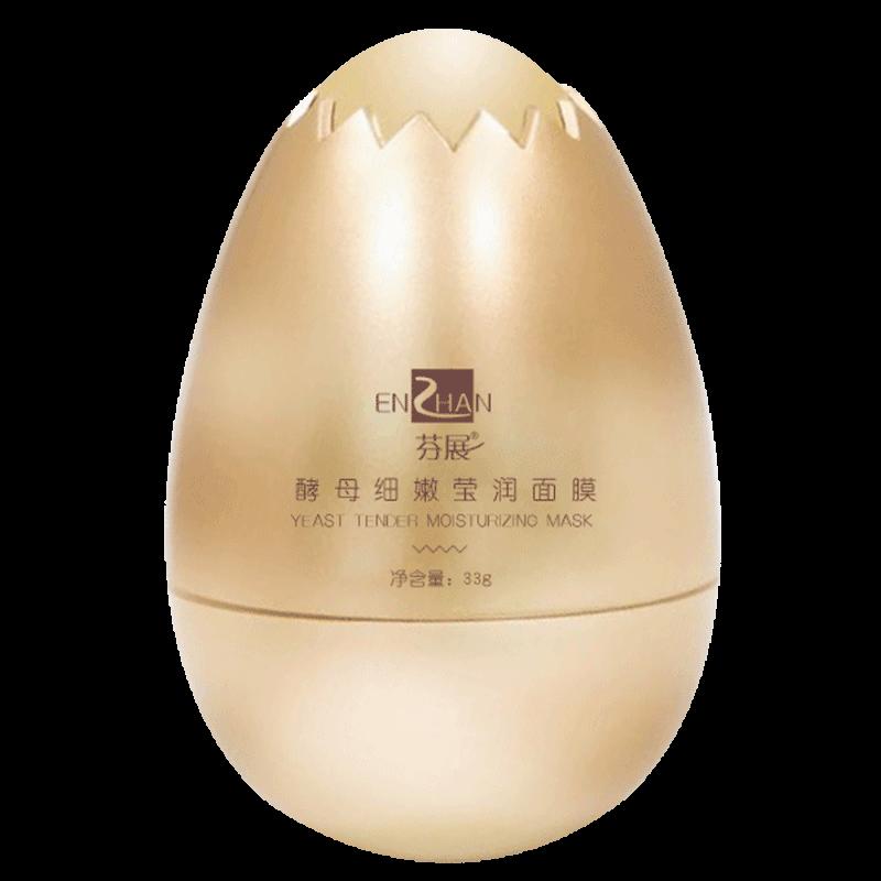 蛋蛋面膜酵母卵壳睡眠面膜免洗撕拉士补水保湿提拉紧致毛孔女正品