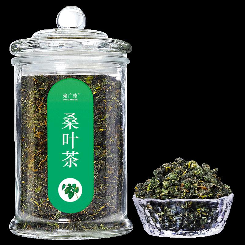 【日本长寿茶】干桑叶茶新鲜桑树叶冻干槡叶