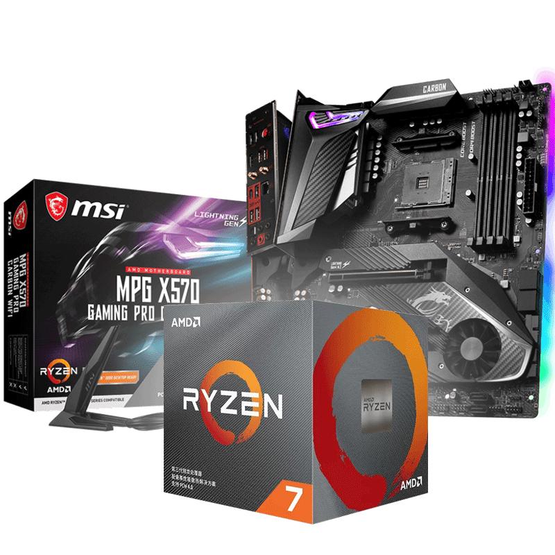 顺丰现货AMD R7锐龙ryzen7 3700X 微星X570主板CPU套装b450迫击炮