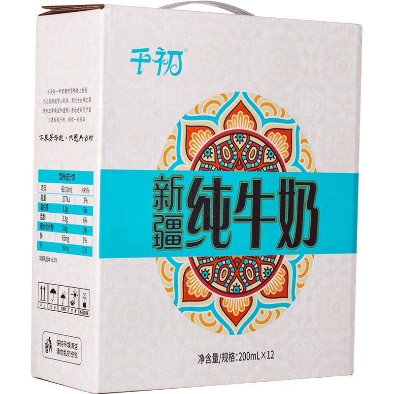 【刀刀推荐】新疆有机牧场全脂纯牛奶24盒