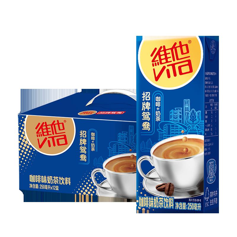 维他鸳鸯奶茶250ml*12盒
