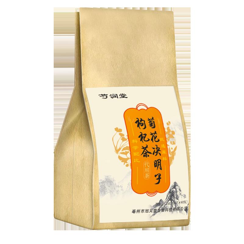 【买2送1】菊花决明子茶枸杞茶