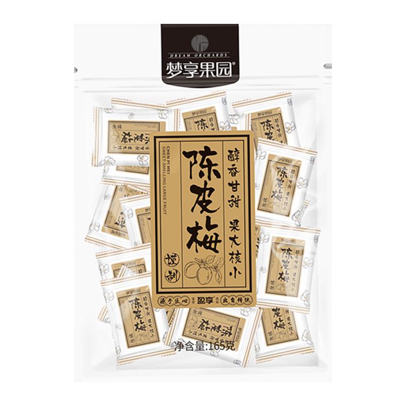 盈享 陈皮梅加应子蜂蜜梅饼休闲零食果干果脯蜜饯酸话梅子干小吃