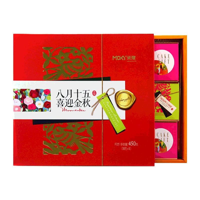 【米旗】广式月饼9饼5味礼盒