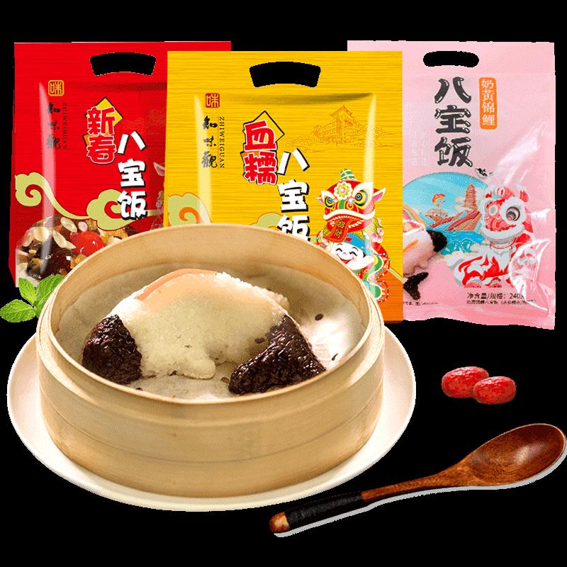 知味观流心奶黄八宝饭糯米饭血糯米年货食品速食早餐中华老字号