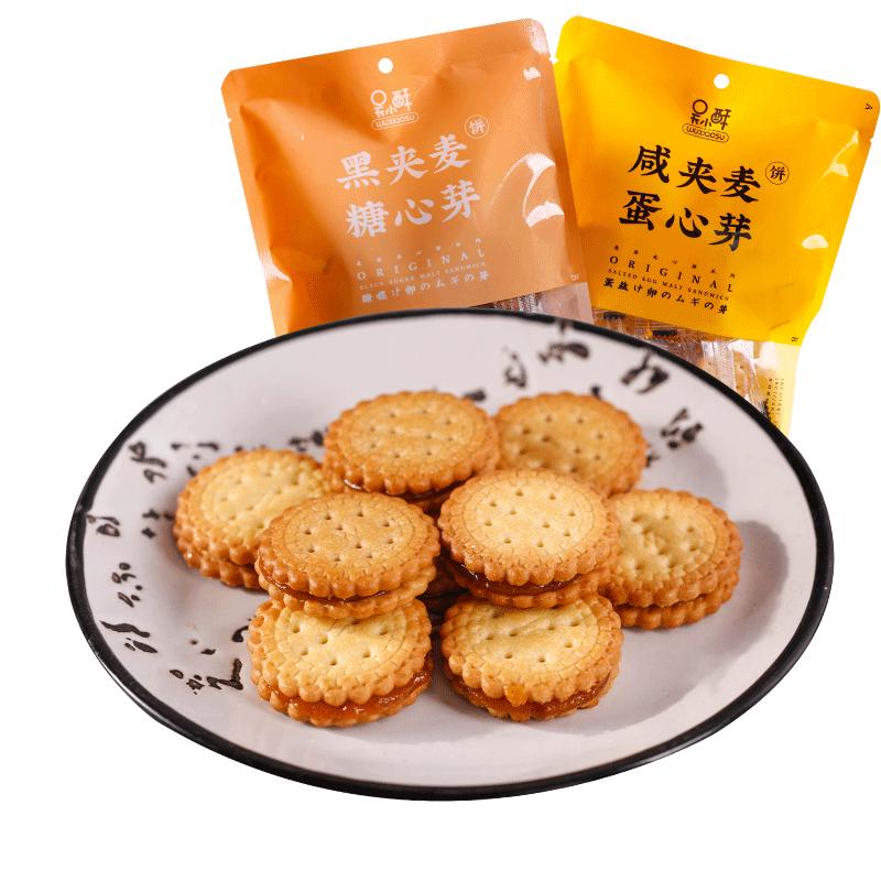【吴小酥】咸蛋黄夹心麦芽饼100g饼干