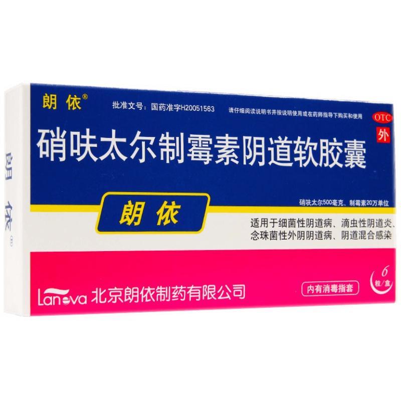 朗依硝呋太尔制霉素阴道软胶囊6粒细菌滴虫阴道炎霉菌妇科炎症栓