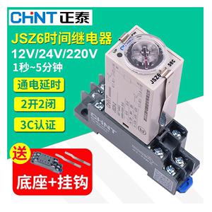正泰jsz6-2通电延时时间h3y继电器