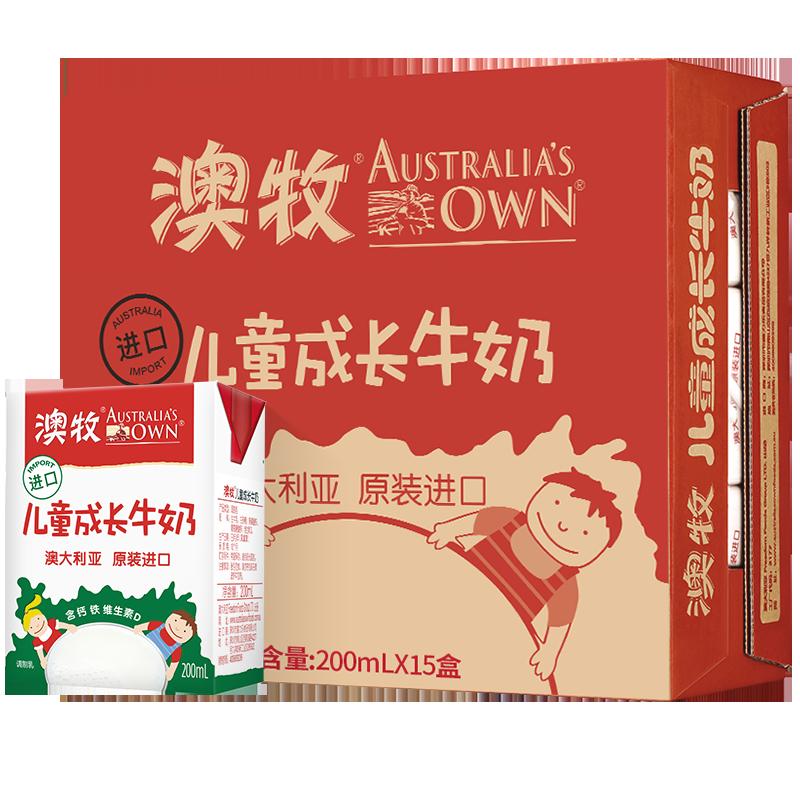 澳牧进口儿童牛奶整箱15盒学生宝宝高钙营养奥牧成长早餐纯奶包邮