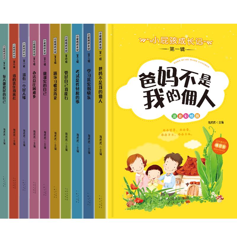 【全套10册】儿童成长励志故事书