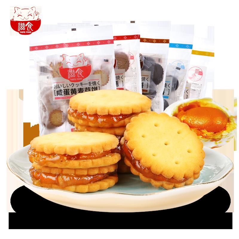 滋食网红咸蛋黄味麦芽夹心饼干韩国休闲零食代餐点心日本式小圆饼