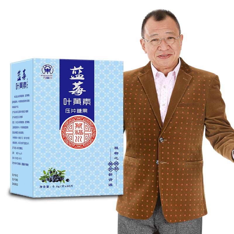 万福川【护眼防蓝光】蓝莓叶黄素片