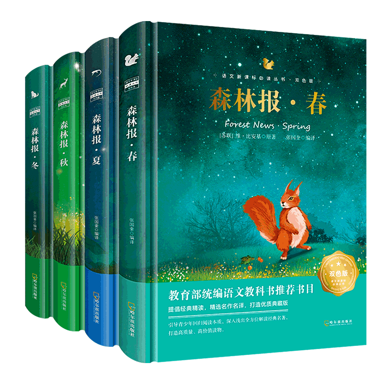 故事绘本森林报春夏秋冬全四册