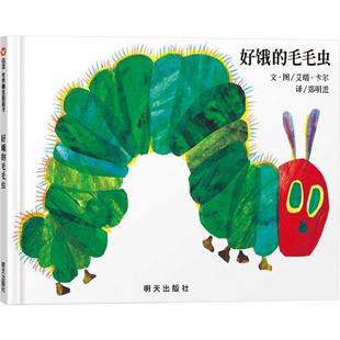 好餓的毛毛蟲繪本0-1-2-3歲奇妙洞洞書 幼兒圖書啓蒙認知嬰兒繪本精裝一歲三歲寶寶書籍早教書書本幼兒園書籍全套小班中班硬皮硬殼