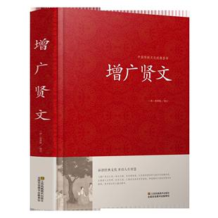增广贤文正版包邮全集送道德经书