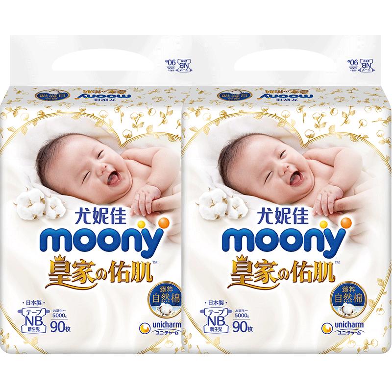 进口婴儿透气轻薄纸尿裤尿不湿NB90*4
