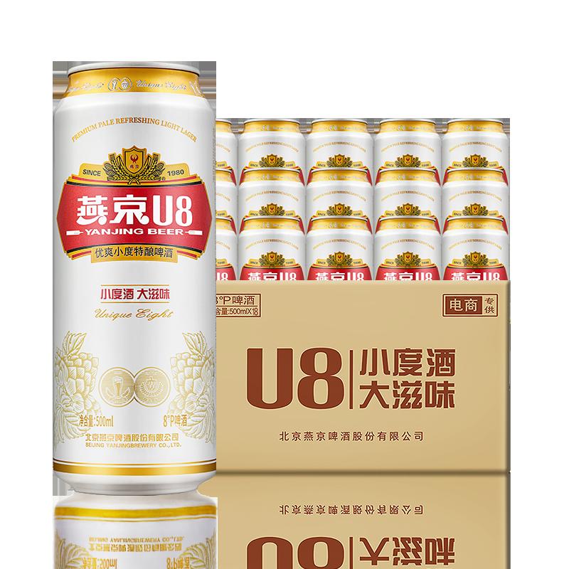 燕京啤酒 王一博U8特釀清爽小度酒500ml*18聽 整箱裝罐啤包郵