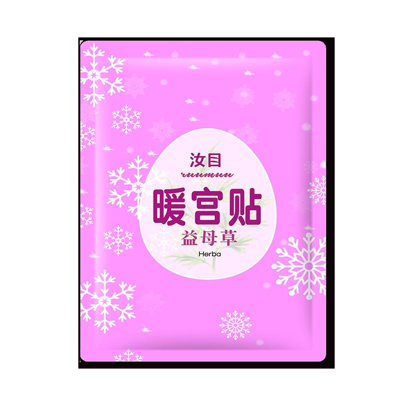 【20片】汝目益母草艾草生姜暖宫贴