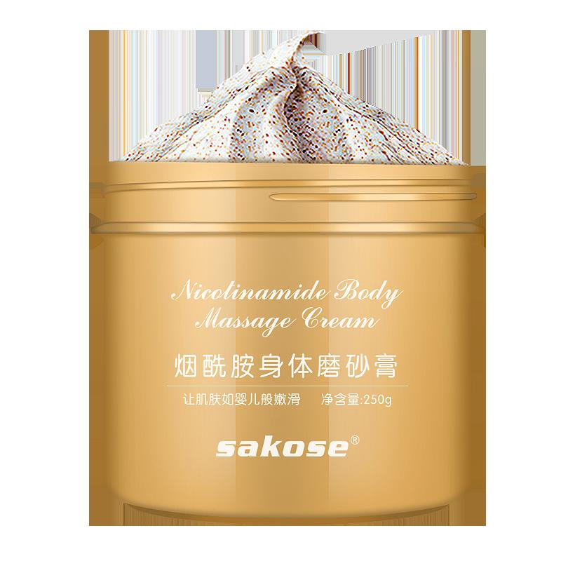 sakose身体磨砂膏女去鸡皮嫩白全身夏烟酰胺小黄罐去角质疙瘩毛囊