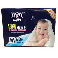 茵茵超薄纸尿片大包装新生婴儿尿不湿S码 M码 L码 XL码男女通用