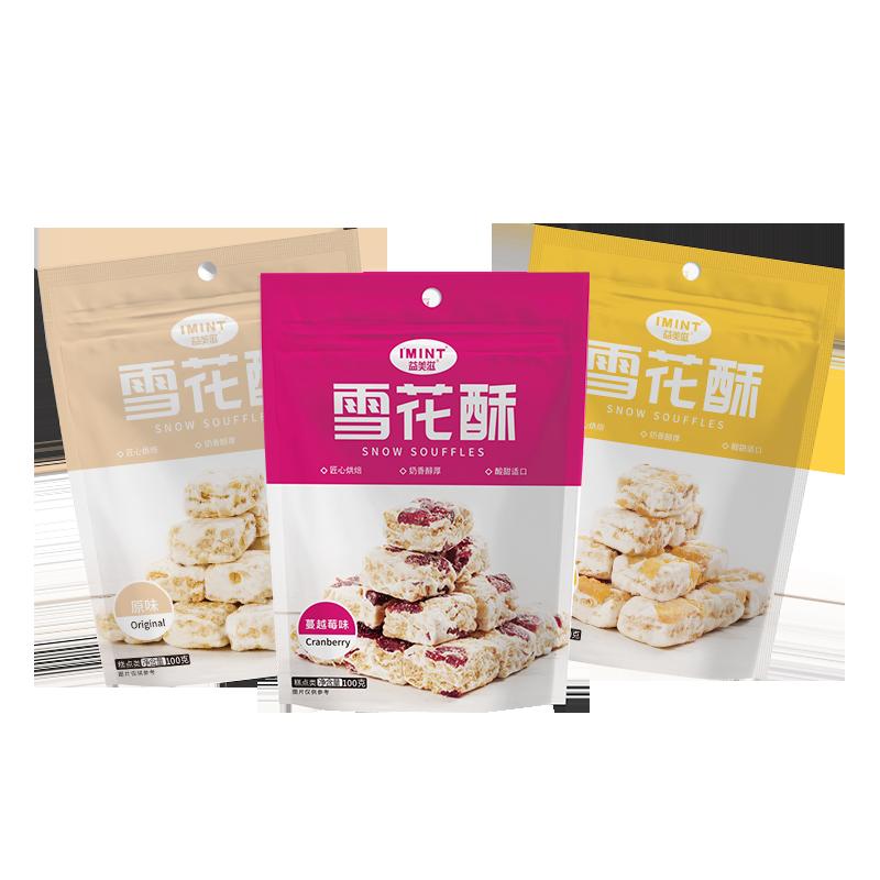 IMINT_雪花酥牛扎奶芙饼干蔓越莓芒果味沙琪玛休闲网红组合零食z