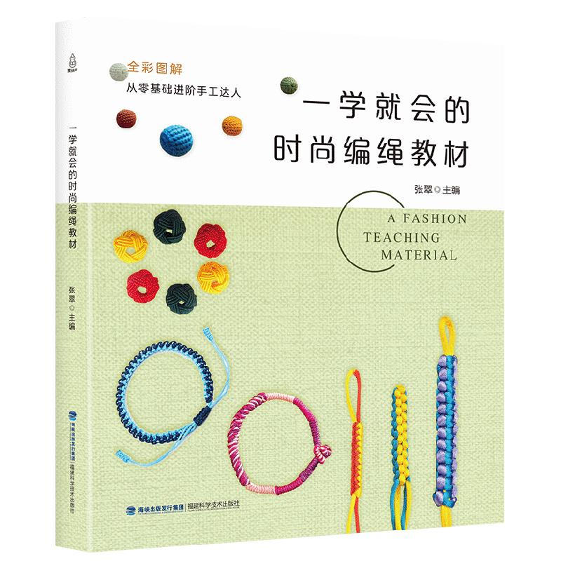 《一学就会的时尚编绳教材》手工艺教程
