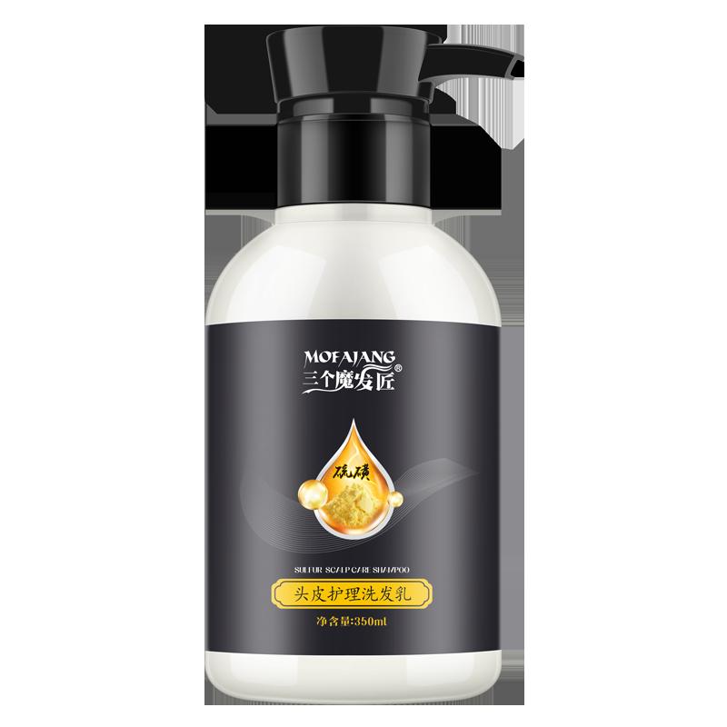 【三个魔发匠】硫磺洗发乳350ml*2