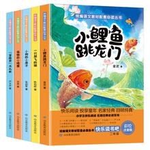 【全5册】快乐读书吧小鲤鱼跳龙门