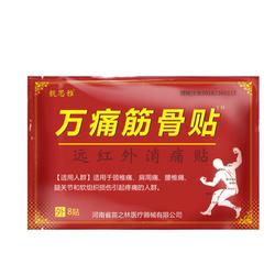 【百人验货】万痛筋骨贴颈椎病腰椎病关节炎