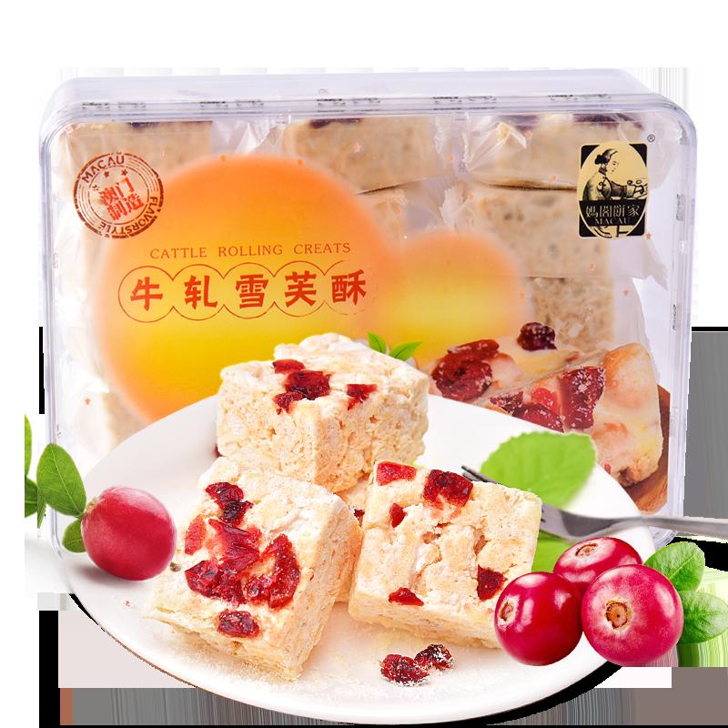 【猫超】澳门妈阁饼家蔓越莓雪花酥230g
