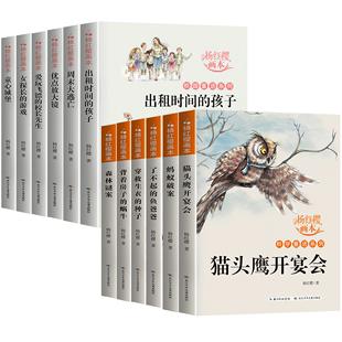 杨红樱系列书全套12册童话阅读书籍