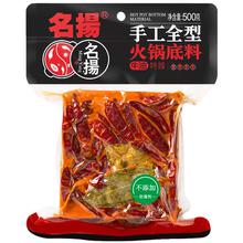 【名扬】牛油火锅底料500g