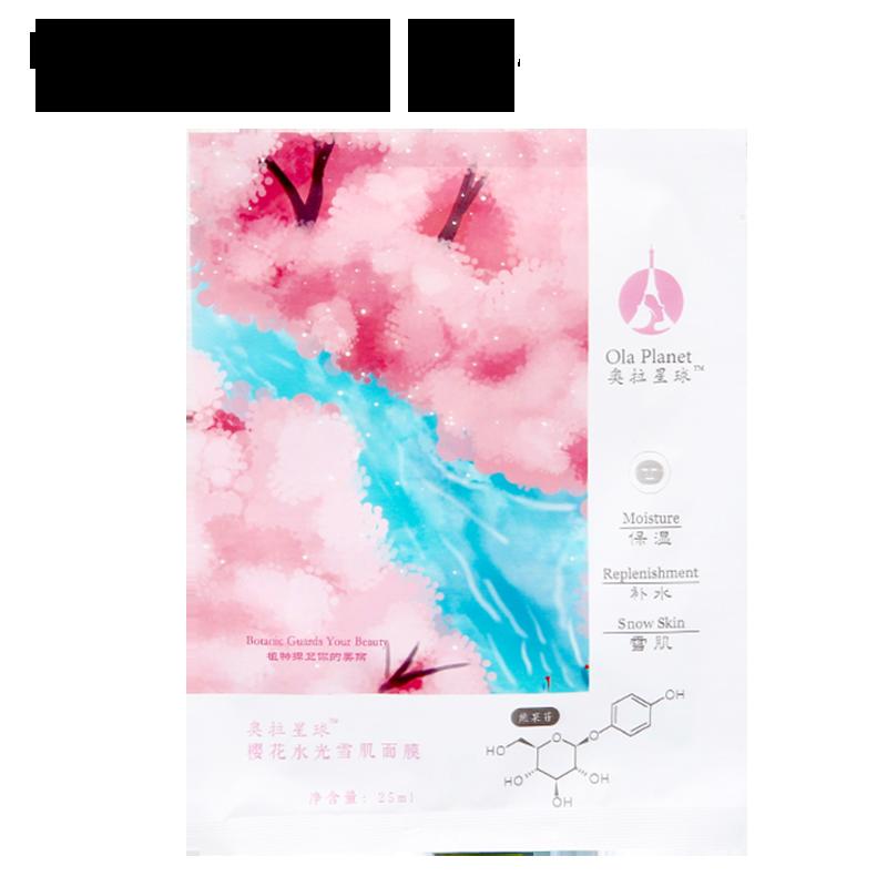 奥拉星球樱花补水保湿面膜